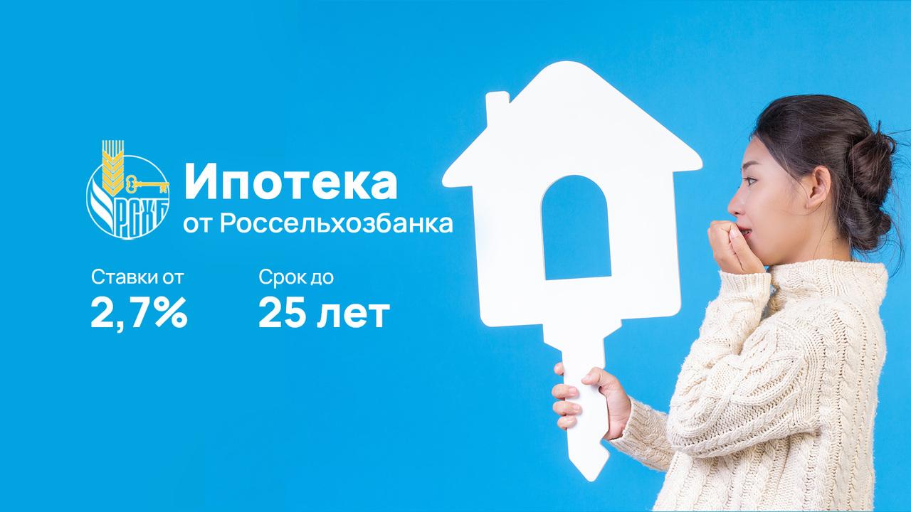 Сенсация! Ипотека от «Россельхозбанка» от 2,7 %!