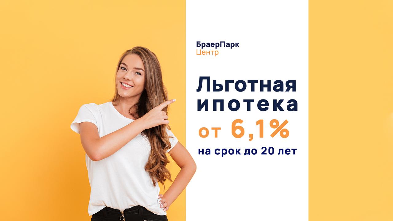 Льготная ипотека от 6,1% на срок до 20 лет!