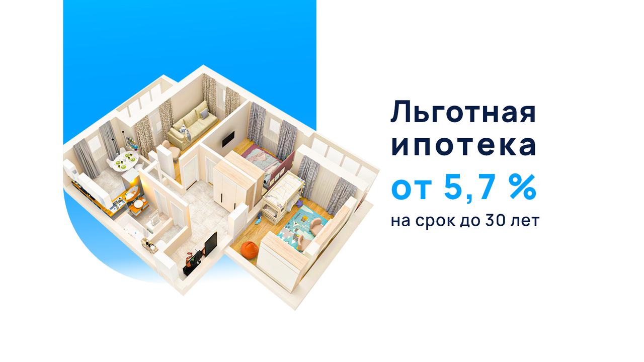 Льготная ипотека от 5,7% на срок до 30 лет!
